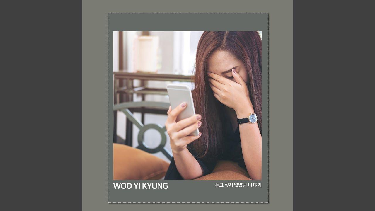 우이경 (Woo Yi Kyung) - 듣고 싶지 않았던 니 얘기 (feat. DJ Deborah)