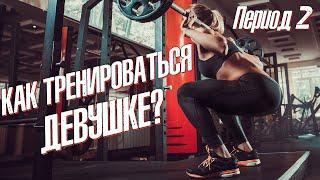 Как тренироваться девушке Часть 2 Метаболик