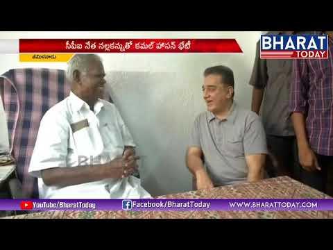 Hero Kamal Haasan Meets CPI Leader Nallakannu | Tamil Nadu | Bharat Today