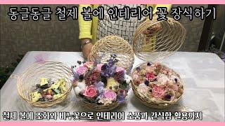 철제 볼 꽃장식 - 홍은주 꽃 예술원