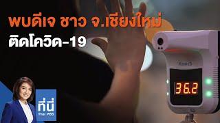 พบดีเจ ชาว จ.เชียงใหม่ ติดโควิด-19 : ที่นี่ Thai PBS (4 ธ.ค. 63)