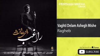 Ragheb - Vaghti Delam Ashegh Mishe ( راغب - وقتی دلم عاشق میشه )