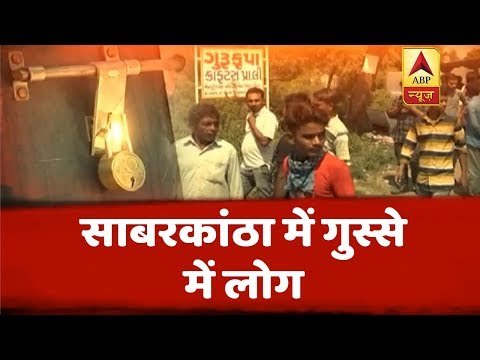 गुजरात में हिंसा के बाद घर छोड़ने पर मजबूर हुए दूसरे राज्यों के लोग | ABP News Hindi