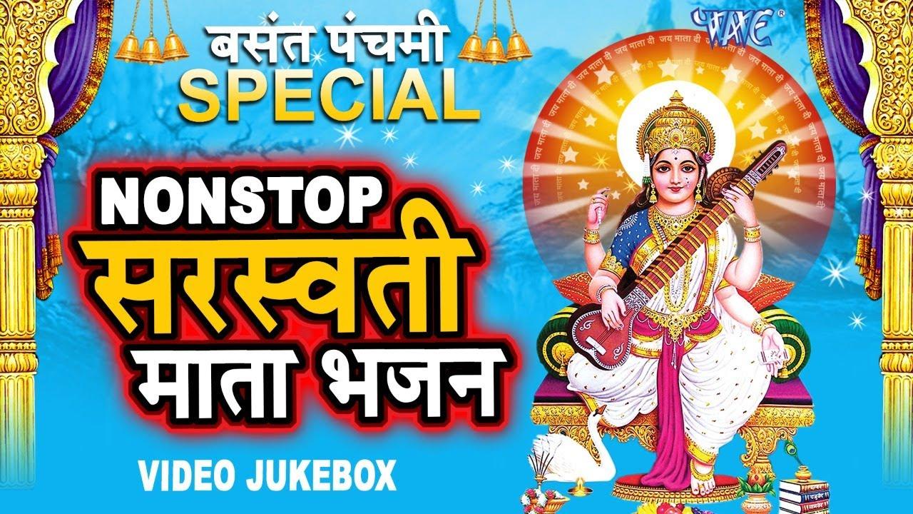 सरस्वती पूजा स्पेशल DJ सॉन्ग 2021 | सरस्वती पूजा गीत | Nonstop Saraswati Mata Bhajan | Video Jukebox