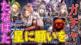 【FFBE幻影戦争】星に願いを777幻導石七夕ガチャ&ガチャチケット召喚!【WAR OF THE VISIONS】のサムネイル
