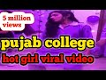 Punjab college hot girl viral video | Punjab collage hot student dance party viral video