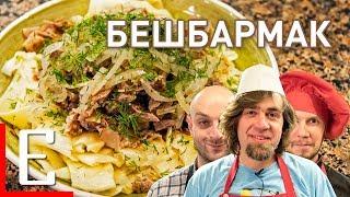 Бешбармак (Дед Тото) — рецепт Едим ТВ