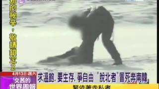 Image result for 鸭绿江 脱北