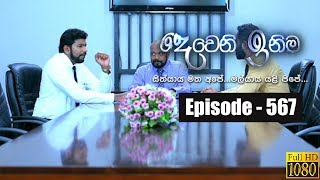 Deweni Inima | Episode 567 10th April 2019