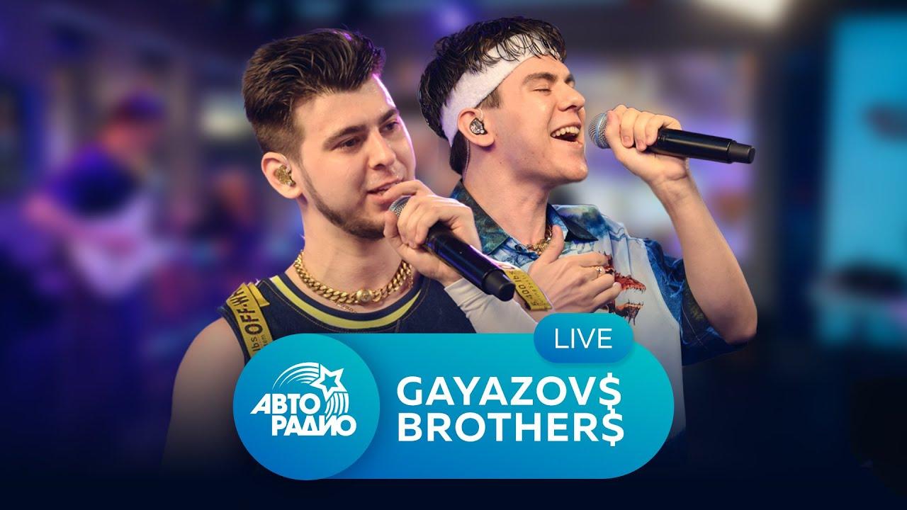 Живой концерт группы GAYAZOV BROTHER на Авторадио 2021
