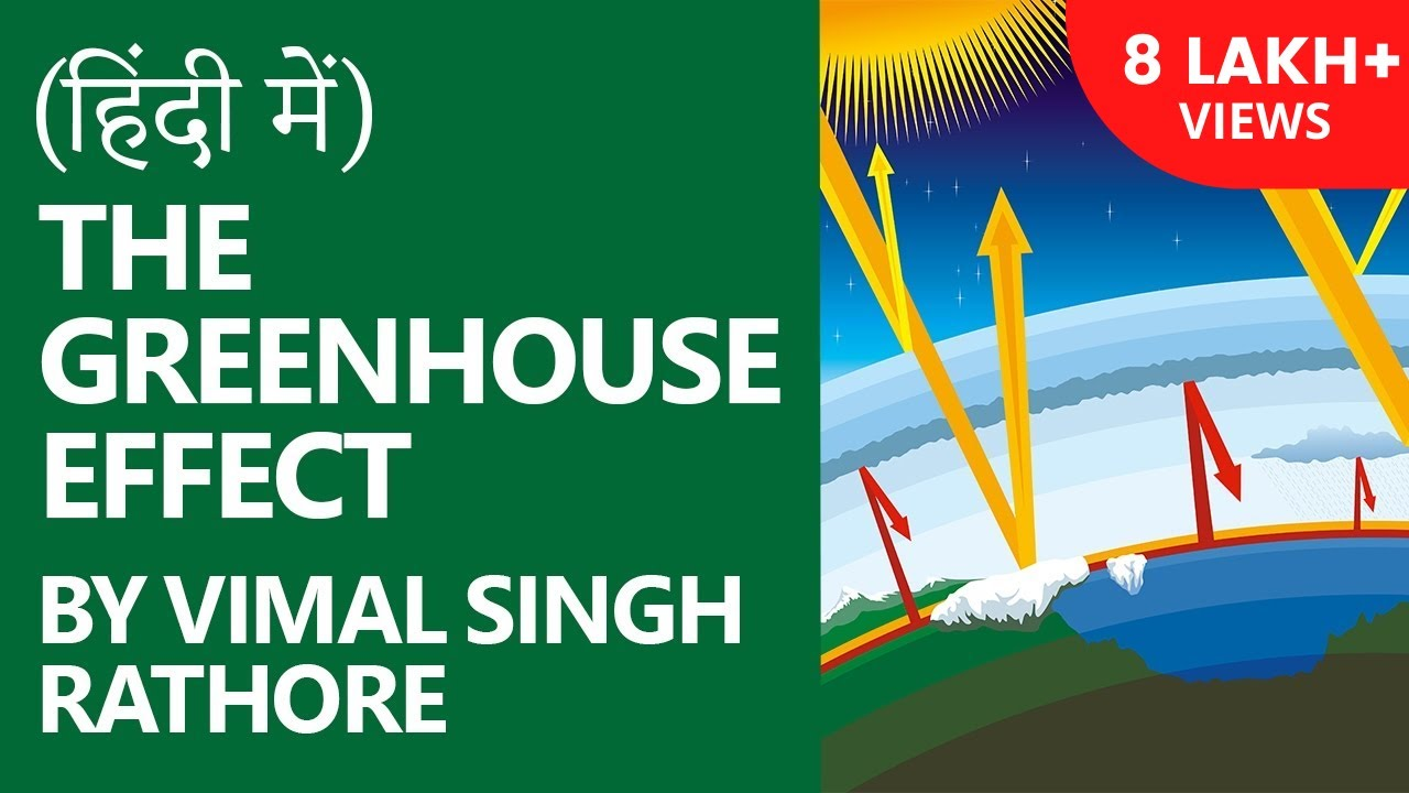 hight resolution of greenhouse effect hindi vimal singh rathore
