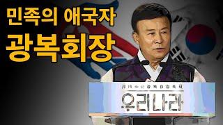 민족의 애국자 광복회장