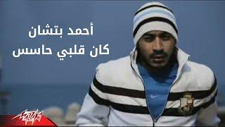 Kan Alby Hases - Ahmed Batshan كان قلبى حاسس - احمد بتشان