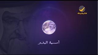 أمسية البدر .. الأمير بدر بن عبدالمحسن في جامعة الفيصل 2017