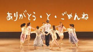 【コンテンポラリーダンス・発表会・群舞】『ありがとう・と・ごめんね』