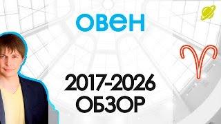 Гороскоп Овен на год 2018 - 2026 Астрологический прогноз / Павел Чудинов astrology horoscopes