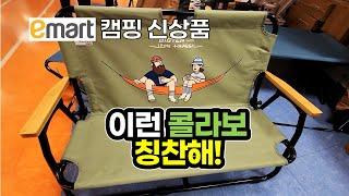 이마트 특급 콜라보 캠핑용품 출시 소식! / 이마트 /…