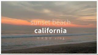 [미국일상] sunset beach / 캘리포니아에서 …