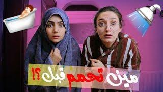 مشاكل البنات الخاصة (سرية) 🙊