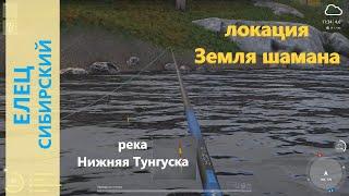Русская рыбалка 4 река Нижняя Тунгуска Елец сибирский в шаманских землях