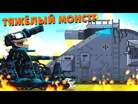 Тяжёлый монстр - Мультики про танки