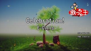 【カラオケ】Celebration!/E-Girls