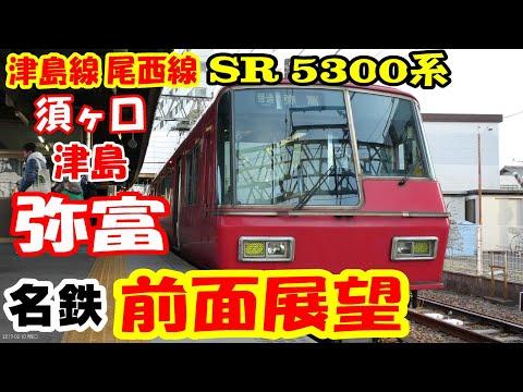 【前面展望】名鉄 SR 5300系 / 津島線・尾西線 / 須ヶ口→弥富 (5304F)