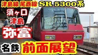 【前面展望】名鉄 津島線・尾西線/須ヶ口→弥富/SR5300系(5304F)