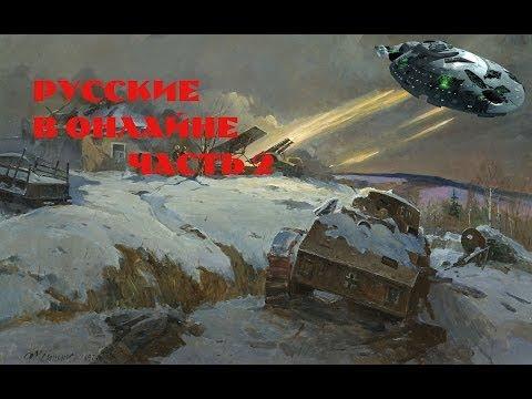 Русские в онлайне - часть 2 ( Северная война Eve Online)