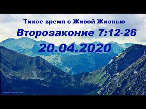 20.04.2020 Отделенные (Второзаконие 7:12–26)