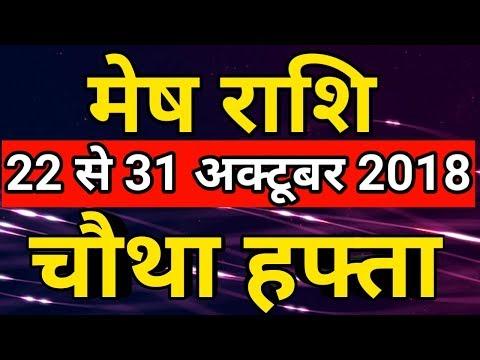 Mesh rashi October 2018 - Saptahik Rashifal/Aries/मेष राशि अक्टूबर 2018 - चौथा हफ्ता