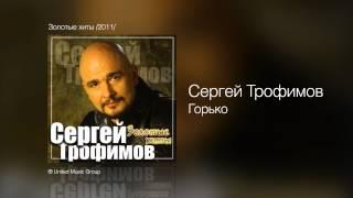 Сергей Трофимов - Горько - Золотые хиты /2011/