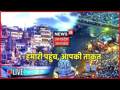Uttar Pradesh-Uttarakhand News | उत्तर प्रदेश उत्तराखंड की खबरें | News18 UP Uttarakhand Live