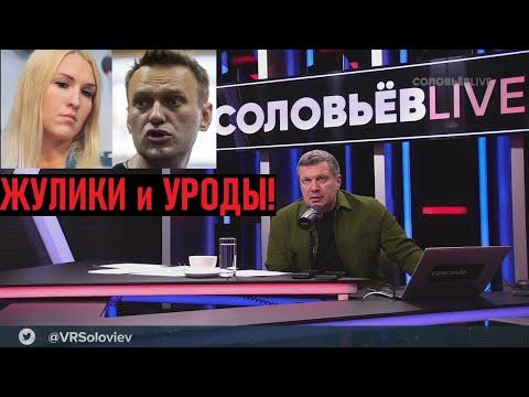 Соловьёв устроил новый РАЗНОС Навальному и Васильевой