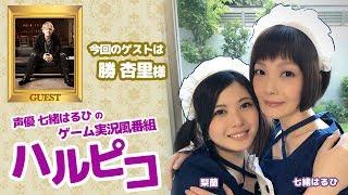 声優・七緒はるひママとタレントの梨蘭ちゃんがゲストさまとお送りする...