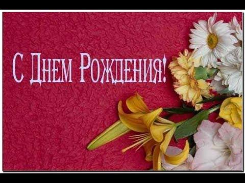 Happy Birthday Russian Version Youtube