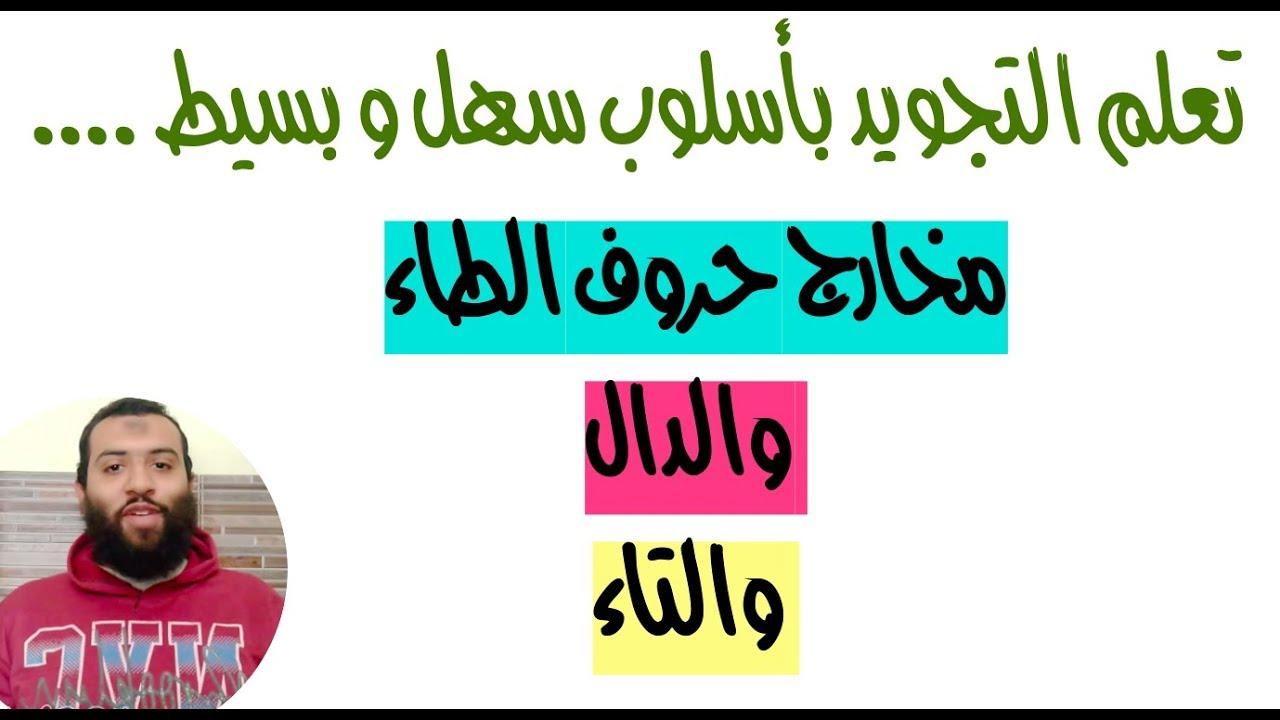 تعلم التجويد باسلوب سهل و بسيط .... مخارج حروف الطاء والدال والتاء 21