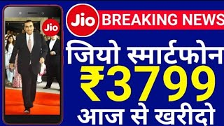 BREAKING NEWS: Jio Android Smartphone Launched ₹3799,Jio Smartphone Price,Jio Smartphone All Details