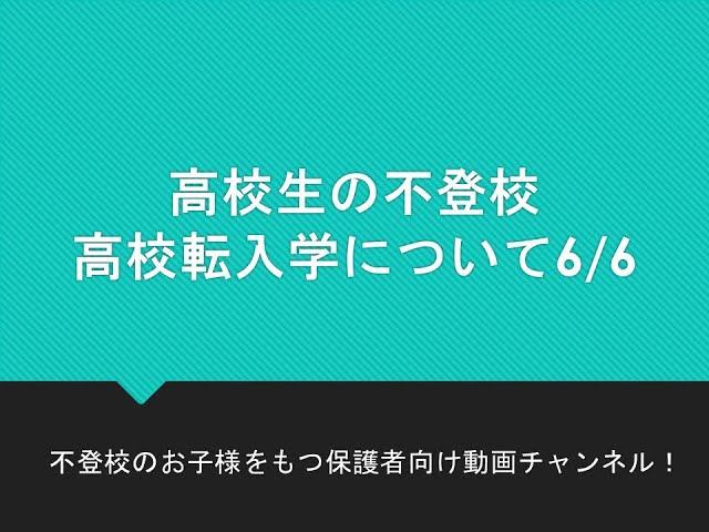 高校生の不登校ー高校転入学について(6/6)