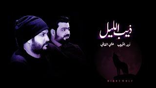 علي الغالي وزيد الحبيب - ذيب الليل (حصرياً) | 2019 | (Ali El-Ghali & Zaid Al-Habib (Exclusive
