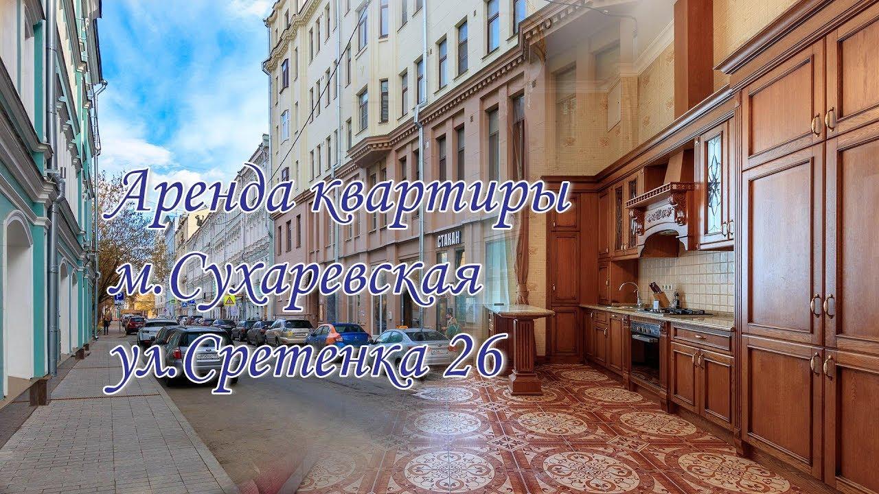 Снять квартиру в Москве| Снять квартиру Сухаревская| Снять ...