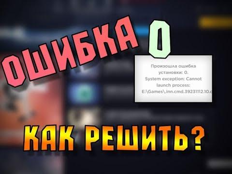 4game | Ошибка установки 0. | Как исправить?