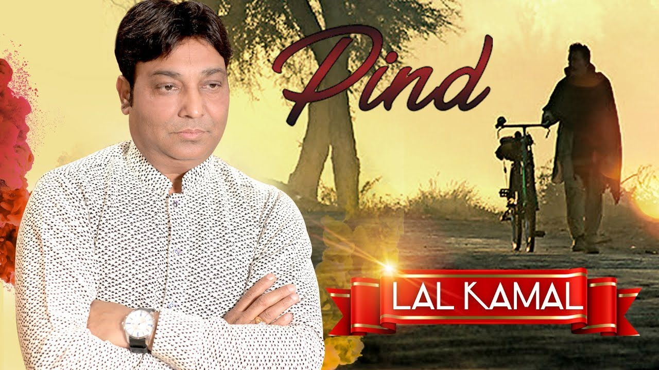Pind   Lal Kamal   AKS   US Records