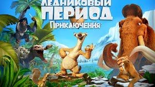 Ледниковый Период Эра Динозавров прохождение и обзор игры на русском языке смотреть мультик онлайн.