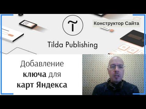 Добавление ключа для карт Яндекса   Тильда Бесплатный Конструктор для Создания Сайтов
