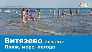 видео Отдых в Витязево в августе