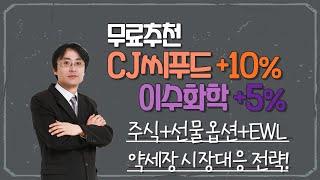[live] 10/19 한솔홈데코, 유니온머티, 옴니시…