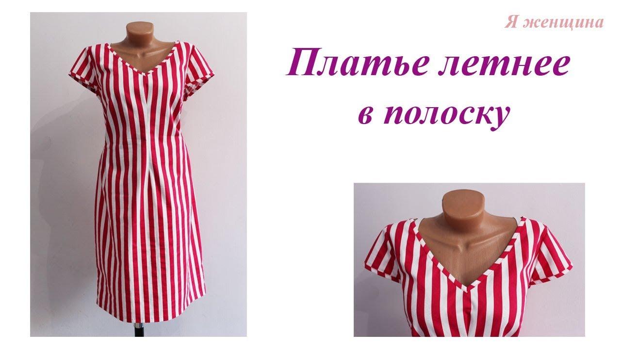 Летнее платье сшить на женщину фото 106