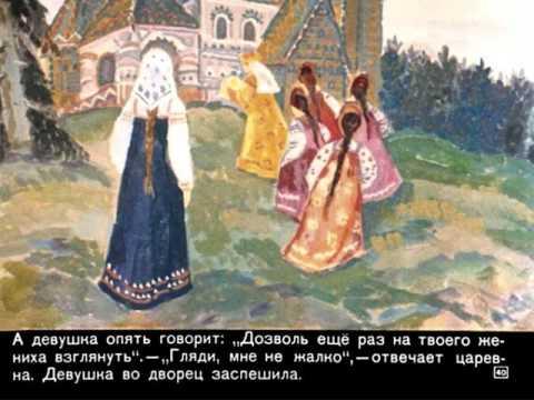 Сказ о Ясном Соколе ...Сказки и Быль