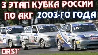 Обзор 3-го этапа Кубка России по АКГ 2003-го года